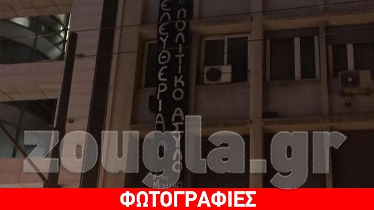 ΤΩΡΑ: Κατάληψη στα γραφεία της εφημερίδας «ΑΥΓΗ»