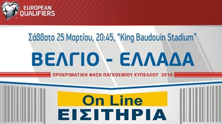 Online εισιτήρια αγώνα Βέλγιο-Ελλάδα
