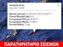 Σεισμός 4,3R στην Κάρπαθο