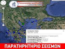 Σεισμός 4,0R στην Κάρπαθο
