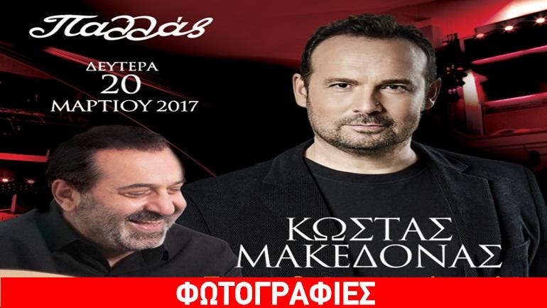 «Μουσικά Σταυροδρόμια της Ανατολής» - Μια αλλιώτικη μουσική παράσταση με τους Κ. Μακεδόνα- Χ.Γιαζιτζιάν - Ρ. Μπαράκ στο Παλλάς