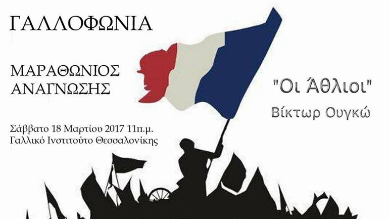 ΚΘΒΕ: Με τους «Άθλιους» του Β. Ουγκώ στους Μαραθώνιους Ανάγνωσης 2017 για τη Γαλλοφωνία