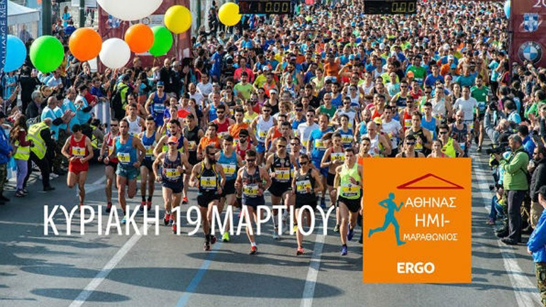 H Αθήνα γιορτάζει την Άνοιξη με τον Ημιμαραθώνιο
