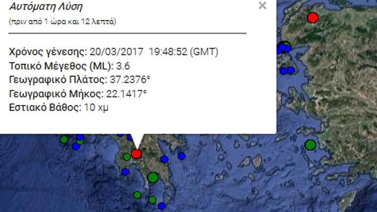 Αποτέλεσμα εικόνας για σεισμός λακωνία