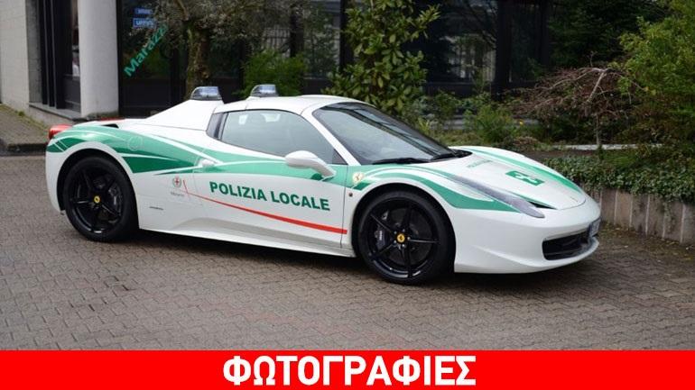 Κατασχεμένη Ferrari μετατράπηκε σε περιπολικό
