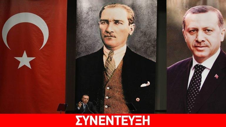 «Ο Ερντογάν θέλει να ταυτιστεί το όνομά του με αυτό του Κεμάλ Ατατούρκ»