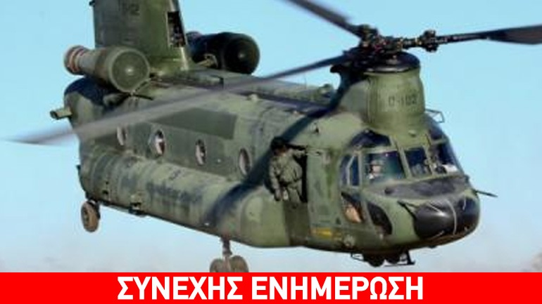 Χάθηκε από τα ραντάρ το στίγμα ελικοπτέρου στην περιοχή Κοζάνης-Επιχείρηση έρευνας και διάσωσης