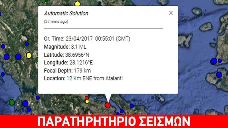 Σεισμική δόνηση 3,1R βορειοανατολικά της Αταλάντης