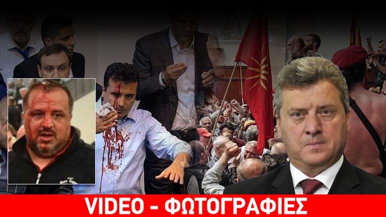 Βία, νοθεία και αδιέξοδο στα Σκόπια