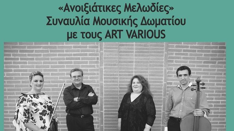 «Ανοιξιάτικες μελωδίες» με τους Art Various στο Κρατικό Ωδείο Θεσσαλονίκης
