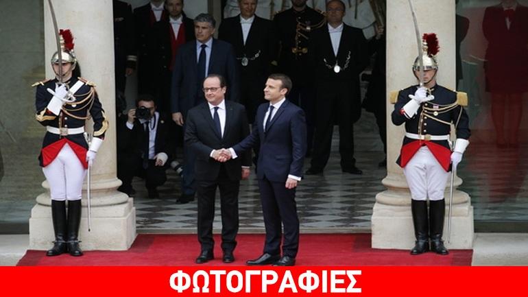 Αλλαγή σκυτάλης στη Γαλλία: Ο Μακρόν στο Προεδρικό Μέγαρο των Ηλυσίων