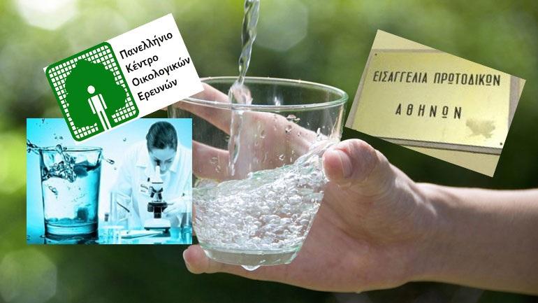 Στον εισαγγελέα περιβάλλοντος οι μετρήσεις του ΠΑΚΟΕ για το ακατάλληλο νερό στην Αττική