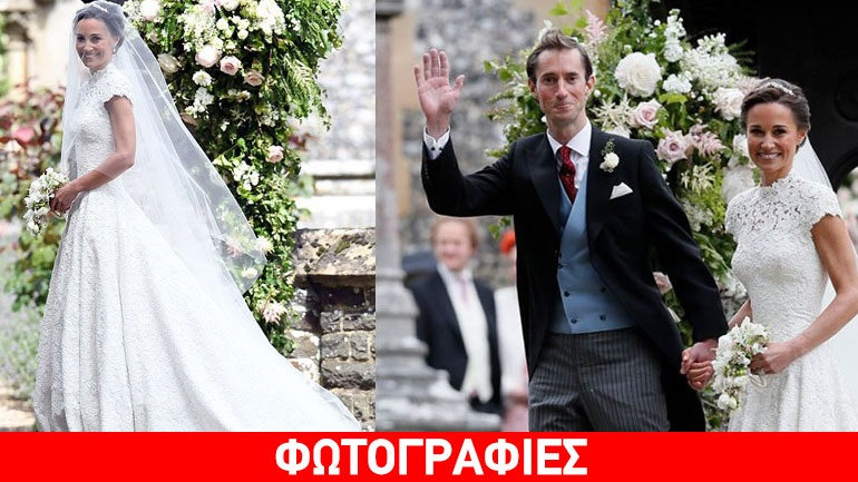 Pippa Middleton: Πάνω από 850 χιλιάδες ευρώ κόστισε η γαμήλια δεξίωση!
