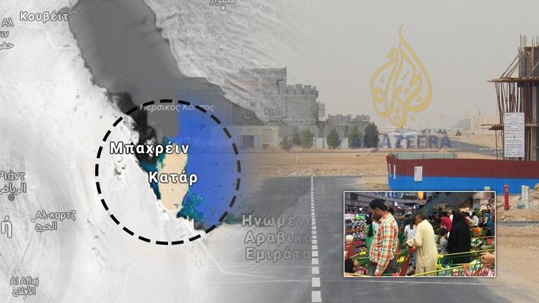 Γιατί έγινε στόχος το Κατάρ