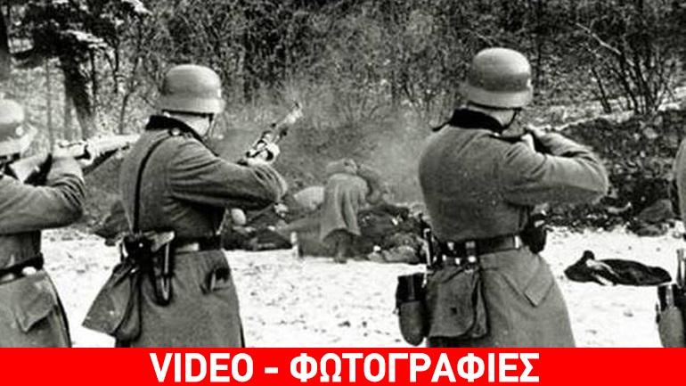 Η Σφαγή του Διστόμου - Ένα από τα πιο αποτρόπαια εγκλήματα των Ναζί στην κατεχόμενη Ελλάδα