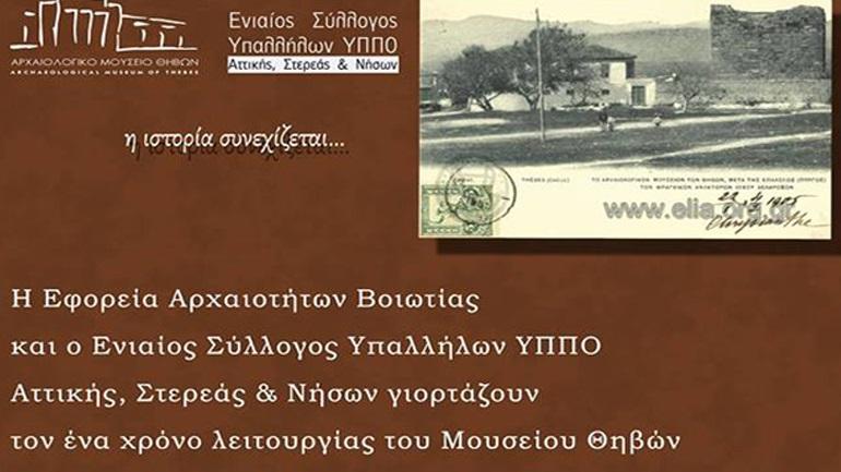 Μουσική εκδήλωση στο Αρχαιολογικό Μουσείο Θηβών