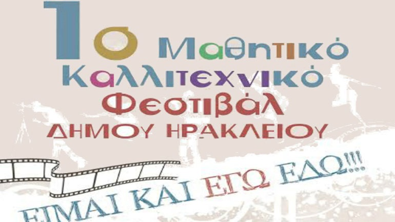 Ηράκλειο: Το 1ο Μαθητικό Καλλιτεχνικό Φεστιβάλ στις 21 Ιουνίου
