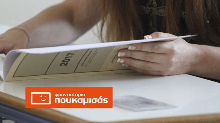 ddcf9b42f7a9 Πανελλήνιες 2017  Οι απαντήσεις στα θέματα των μαθημάτων των ΕΠΑΛ
