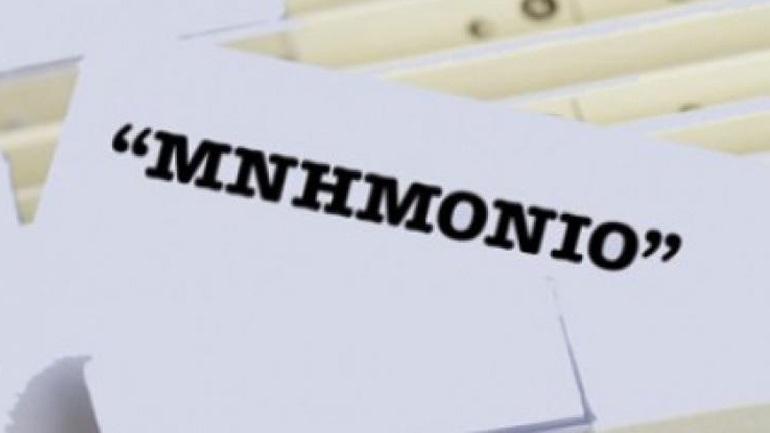 Στη δημοσιότητα από την Κομισιόν οι 72 σελίδες του επικαιροποιημένου μνημονίου