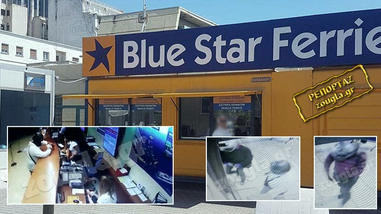 Καρέ-καρέ η ληστεία στα γραφεία των Blue Star Ferries