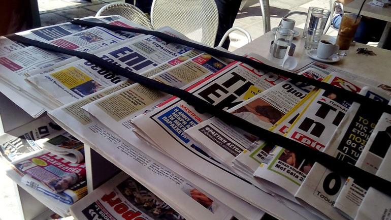 Τα πρωτοσέλιδα των εφημερίδων της Πέμπτης