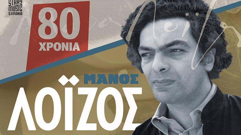Συναυλία - αφιέρωμα στον Μάνο Λοΐζο από  Νταλάρα - Παπακωνσταντίνου - Πασχαλίδη
