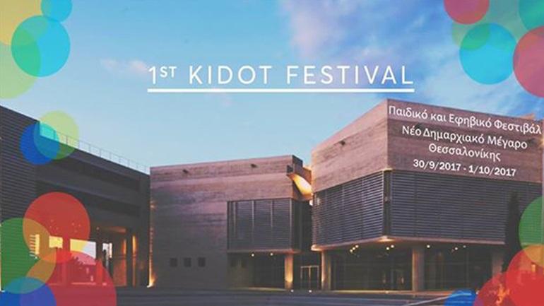 Διήμερο πολυθεματικό φεστιβάλ για το παιδί και τον έφηβο στη Θεσσαλονίκη