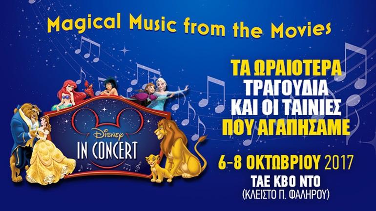 Disney in concert στο Γήπεδο Tae Kwon Do (Κλειστό Π. Φαλήρου)