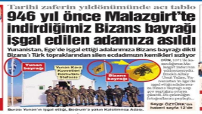 Τουρκικές κατηγορίες για… ανασύσταση της Βυζαντινής Αυτοκρατορίας