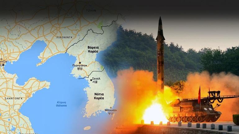 Β. Κορέα: Αναμένεται νέα εκτόξευση βαλλιστικού πυραύλου