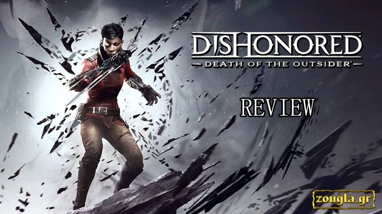 Dishonored: Death of the Outsider - Review: Περάστε, σκοτώστε, τελειώσατε