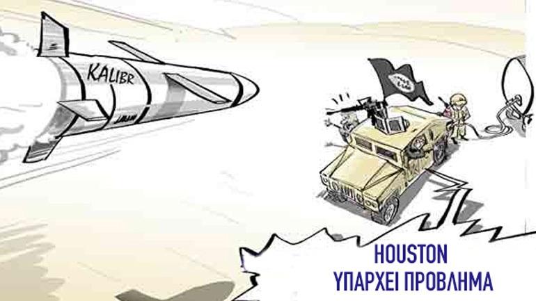 Κίνδυνοι εμπλοκής ΗΠΑ - Ρωσίας στη Συρία