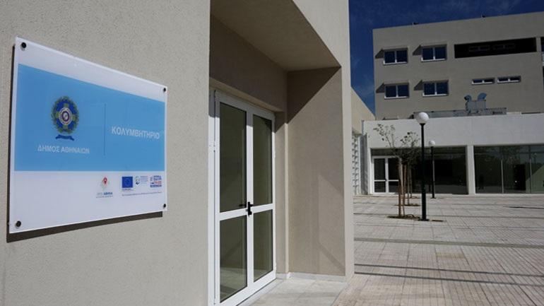 Παραδόθηκε για χρήση το υπερσύχρονο Κέντρο Αθλητισμού, Πολιτισμού και Καινοτομίας «Σεράφειο» του δήμου Αθηναίων