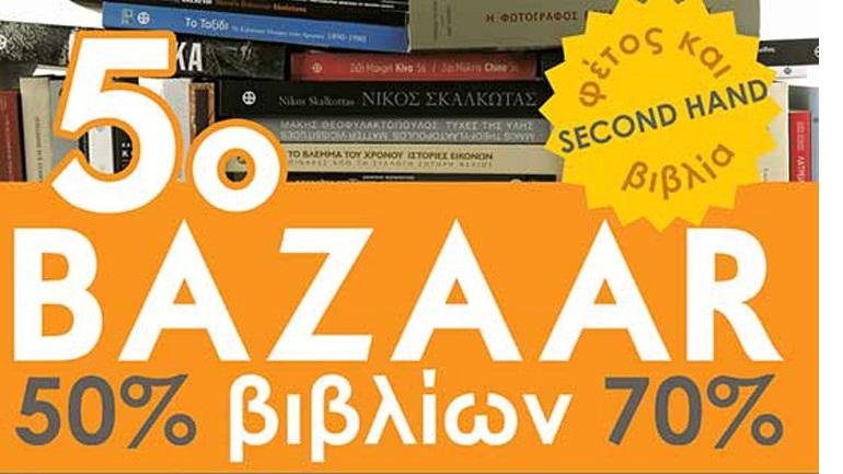 5o Bazaar Βιβλίου στο Μουσείο Μπενάκη
