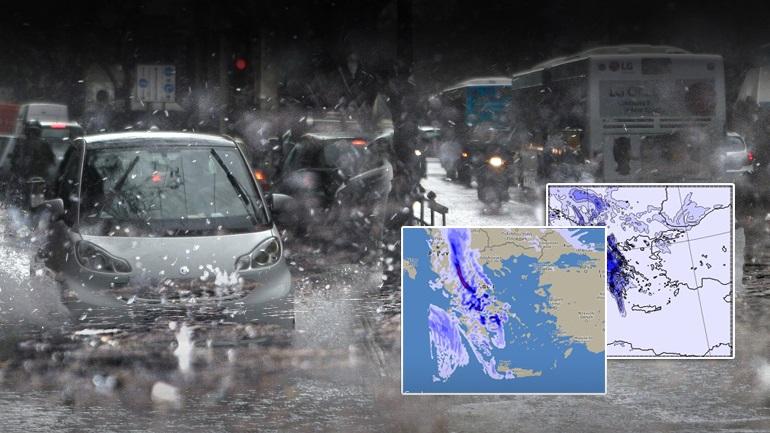 SOS: Σφοδρές βροχοπτώσεις τις επόμενες ώρες