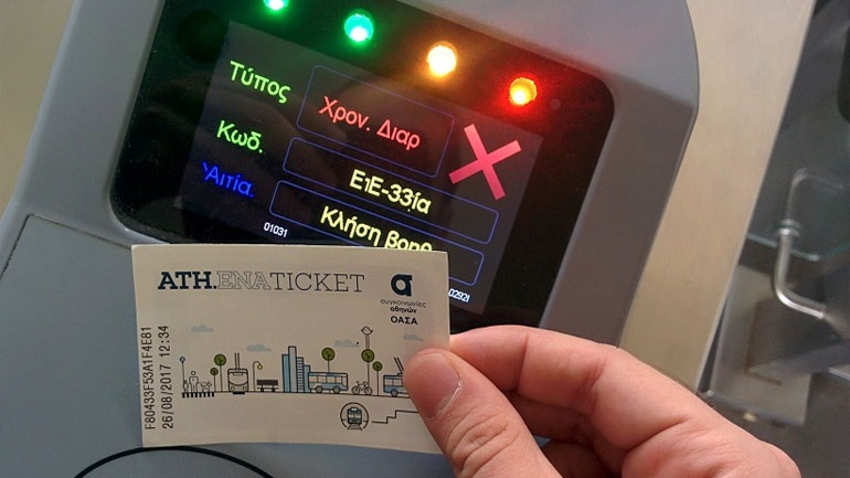ΟΑΣΑ: Πώς θα βγάλετε μειωμένο ηλεκτρονικό εισιτήριο
