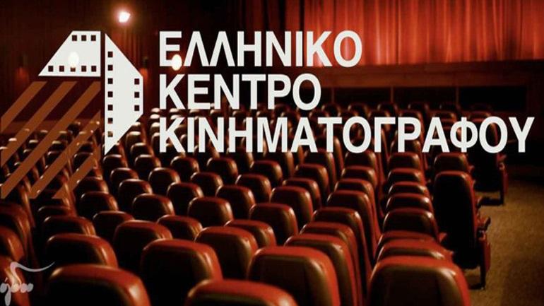 Έκτακτη επιχορήγηση 1 εκατ. ευρώ στο Ελληνικό Κέντρο Κινηματογράφου