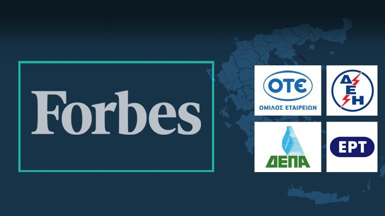 Forbes: Οι 100 top επιχειρήσεις στην Ελλάδα