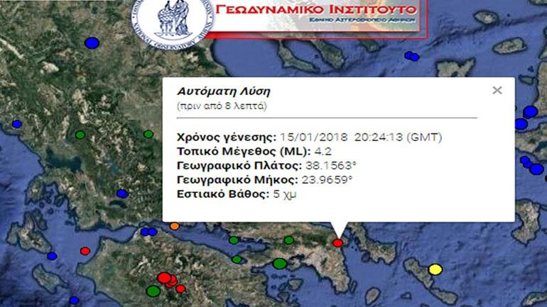 Σεισμός 4,5 Ρίχτερ στην Αττική