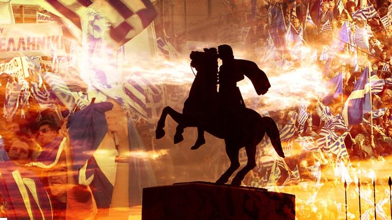 Αποτέλεσμα εικόνας για μακεδονια συλλαλητηρια