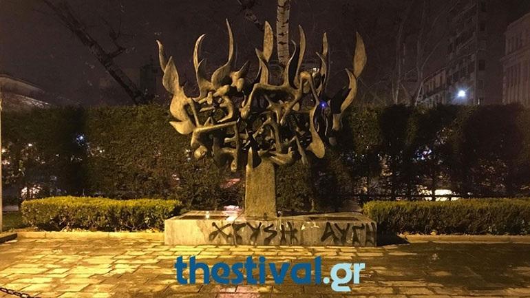 Θεσσαλονίκη: Χρυσαυγίτες βεβήλωσαν το μνημείο του ολοκαυτώματος των Εβραίων