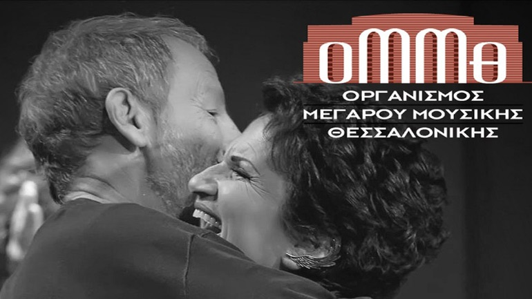 Σταύρος  Ξαρχάκος – Άλκηστις Πρωτοψάλτη: Η συνάντηση της χρονιάς στο Μέγαρο Μουσικής Θεσσαλονίκης