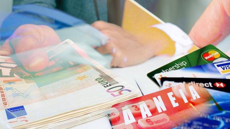 Προσφορά τελευταίας ευκαιρίας για κόκκινα δάνεια