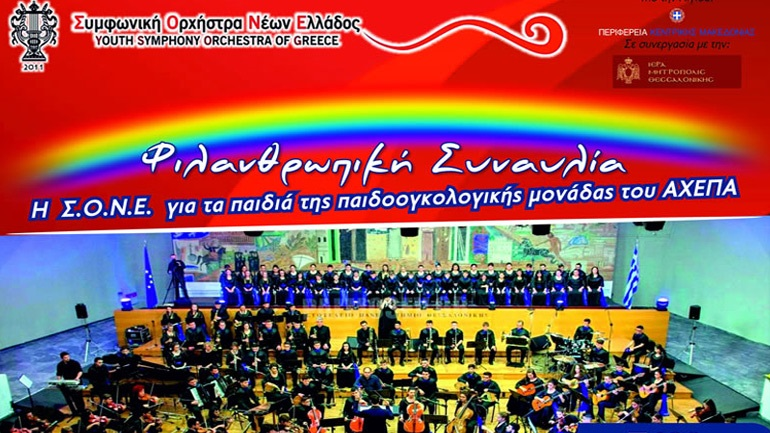 Μεγάλη συναυλία της ΣΟΝΕ για τα παιδιά της Παιδοογκολογικής Μονάδας του ΑΧΕΠΑ