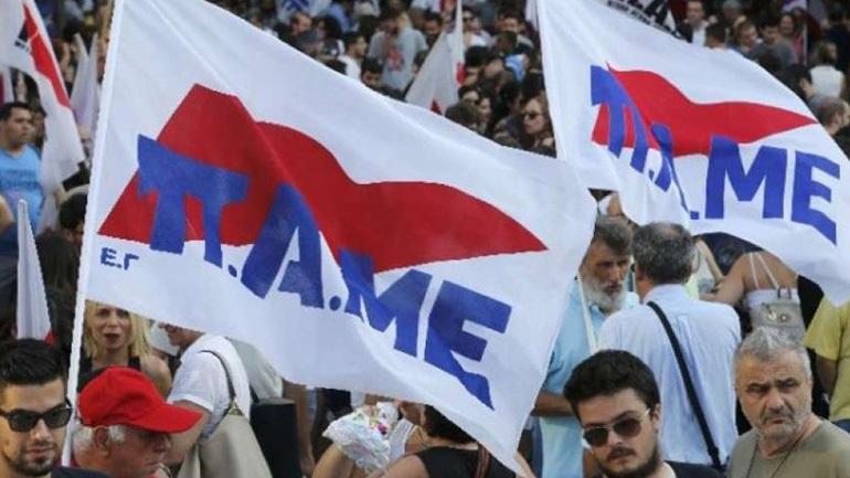ΠΑΜΕ: Εκδηλώσεις-κινητοποιήσεις Συνδικάτων για τις Συλλογικές Συμβάσεις Εργασίας