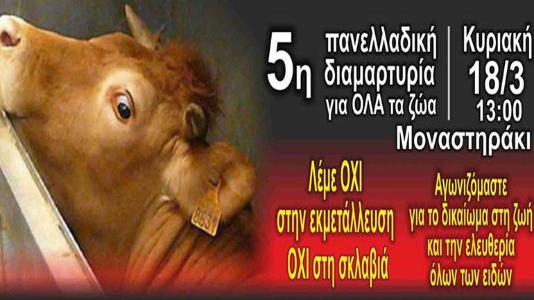 Πανελλαδική συγκέντρωση διαμαρτυρίας για τα δικαιώματα των ζώων την Κυριακή στο Μοναστηράκι 2392551