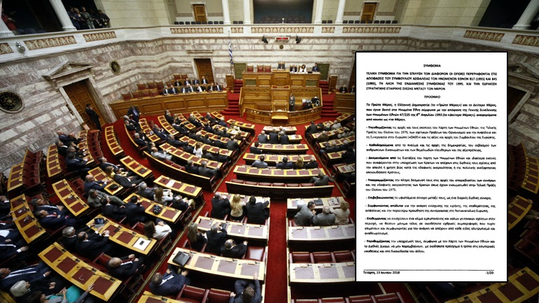 Όλο το κείμενο της συμφωνίας Τσίπρα-Ζάεφ
