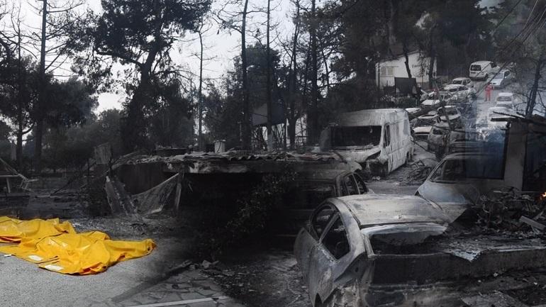 Μακραίνει ο κατάλογος της φονικής πυρκαγιάς