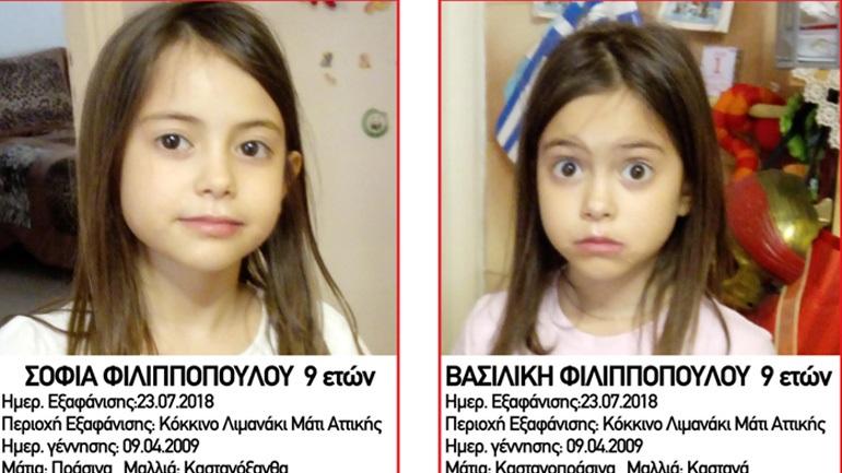 Amber Alert από το «Χαμόγελο του Παιδιού» για τις 9χρονες δίδυμες