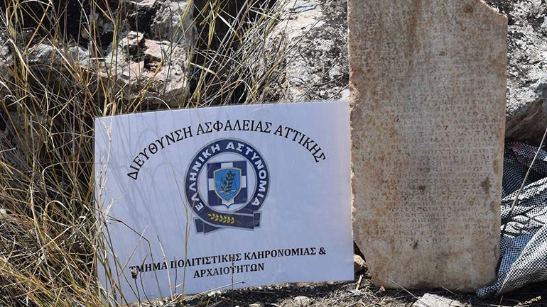 Εύβοια: Κατασχέθηκε αρχαίος ενεπίγραφος μαρμάρινος λίθος μεγάλης αρχαιολογικής αξίας